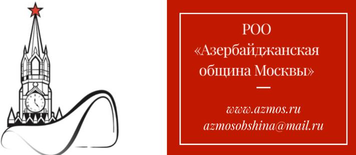 """РОО """"Азербайджанская община Москвы"""""""